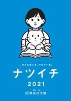 【無料小冊子】ナツイチGuide2021<通常版>