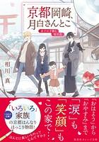 京都岡崎、月白さんとこ 迷子の子猫と雪月花