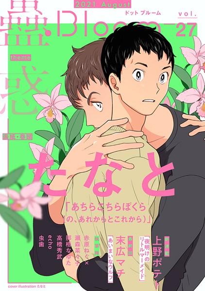 .Bloom ドットブルーム vol.27 2021 August