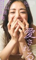 【デジタル限定】片山萌美写真集「愛される」