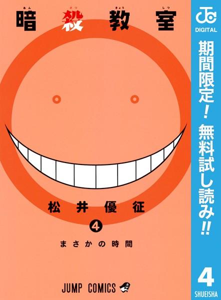 暗殺教室【期間限定無料】 4