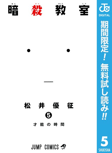 暗殺教室【期間限定無料】 5