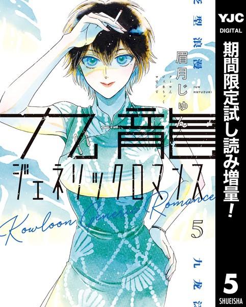 九龍ジェネリックロマンス【期間限定試し読み増量】 5