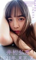 【デジタル限定】井桁弘恵写真集「2021年、東京、夏。」