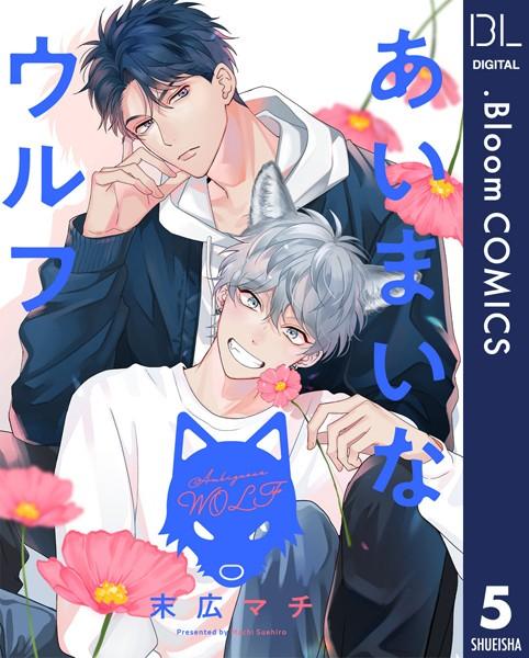 【恋愛 BL漫画】あいまいなウルフ(単話)