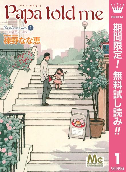 Papa told me Cocohana ver.1 〜丘は花でいっぱい〜【期間限定無料】