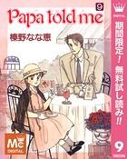 Papa told me【期間限定無料】