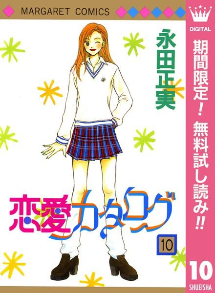 恋愛カタログ【期間限定無料】 10
