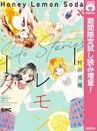 ハニーレモンソーダ Side Stories【期間限定試し読み増量】