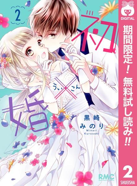 初×婚【期間限定無料】 2