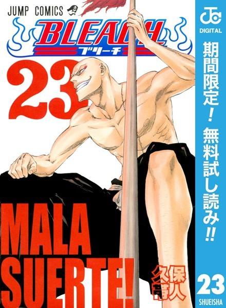 BLEACH モノクロ版【期間限定無料】 23