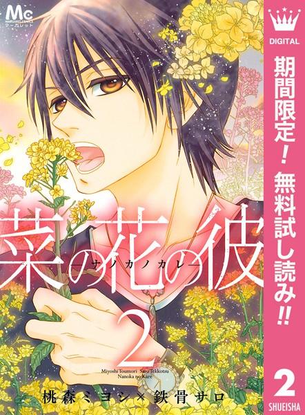 菜の花の彼―ナノカノカレ―【期間限定無料】 2