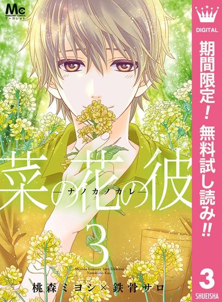 菜の花の彼―ナノカノカレ―【期間限定無料】 3