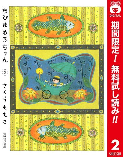 ちびまる子ちゃん カラー版【期間限定無料】 2