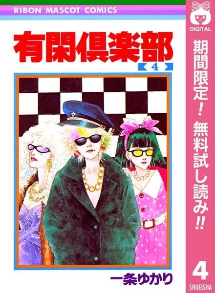 有閑倶楽部【期間限定無料】 4