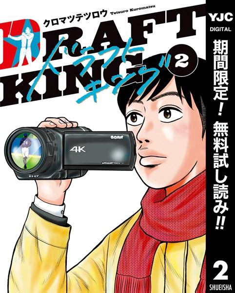 ドラフトキング【期間限定無料】 2