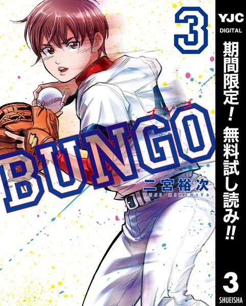 BUNGO―ブンゴ―【期間限定無料】 3