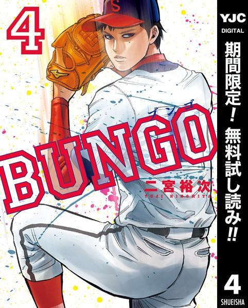 BUNGO―ブンゴ―【期間限定無料】 4