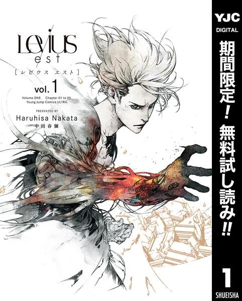 Levius/est[レビウス エスト]【期間限定無料】 1
