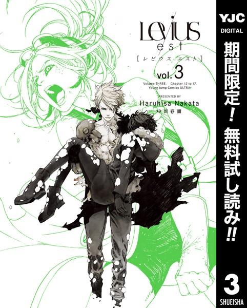Levius/est[レビウス エスト]【期間限定無料】 3