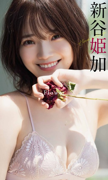 【デジタル限定】新谷姫加写真集「Flower」
