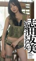 【デジタル限定】志田友美写真集「危険すぎる女」