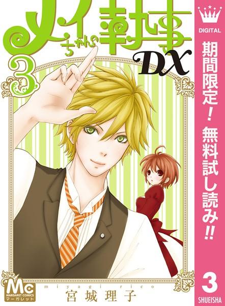 メイちゃんの執事DX【期間限定無料】 3