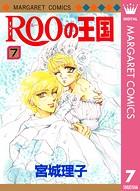 ROOの王国