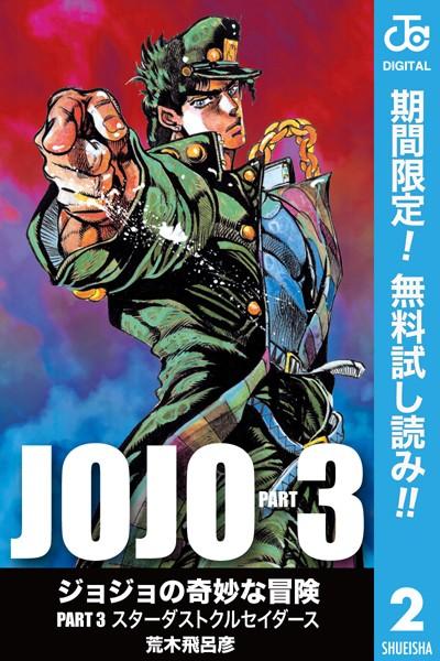 ジョジョの奇妙な冒険 第3部 モノクロ版【期間限定無料】 2