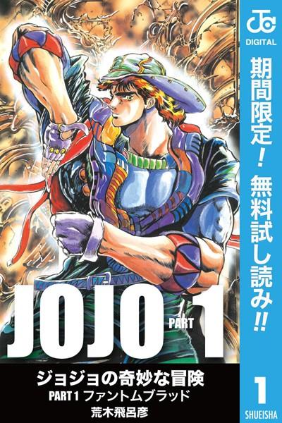 ジョジョの奇妙な冒険 第1部 モノクロ版【期間限定無料】 1