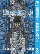 DEATH NOTE モノクロ版【期間限定無料】 3