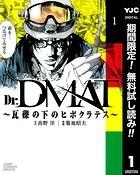 Dr.DMAT〜瓦礫の下のヒポクラテス〜【期間限定無料】 1