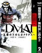 Dr.DMAT〜瓦礫の下のヒポクラテス〜【期間限定無料】 2