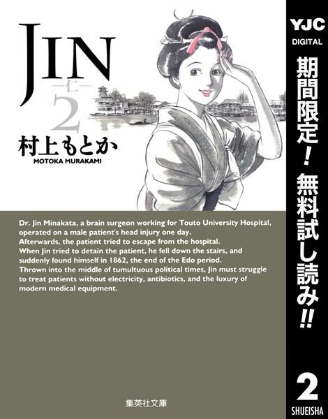 JIN―仁―【期間限定無料】 2