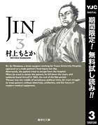 JIN―仁―【期間限定無料】 3