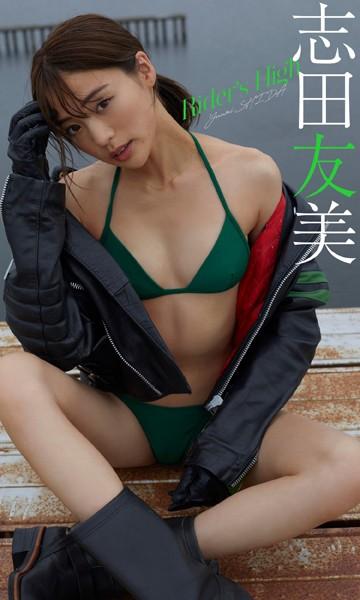 【デジタル限定】志田友美写真集「Rider's High」