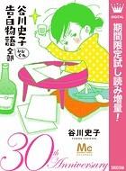 谷川史子 告白物語おおむね全部 30th anniversary【期間限定試し読み増量】