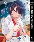 柚子川さんは、察して欲しい。