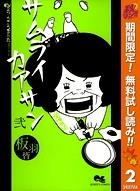 サムライカアサン【期間限定無料】