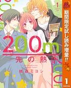 200m先の熱 秋マン!!特別版【期間限定試し読み増量】