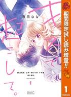 キスで起こして。 秋マン!!特別版【期間限定試し読み増量】