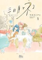 三日月とネコ 秋マン!!特別版【期間限定試し読み増量】