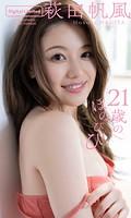 【デジタル限定】萩田帆風写真集「21歳のほのぴぴ」