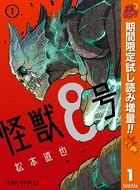 怪獣8号 秋マン!!【期間限定試し読み増量】