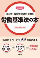 第4版 初任者・職場管理者のための労働基準法の本