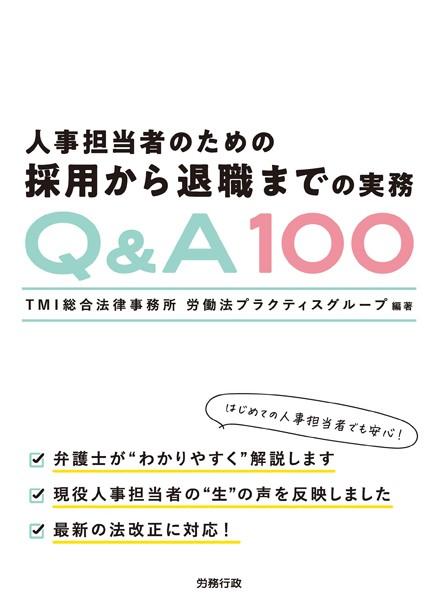 人事担当者のための採用から退職までの実務Q&A100
