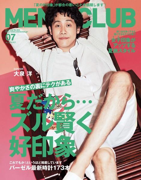 メンズクラブ 2015年7月号