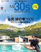 ML30s エムエル・サーティーズ
