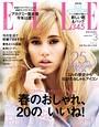 ELLE Japon 2014年3月号