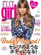 ELLE girl 2015年7月号